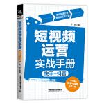 短视频运营实战手册(快手+抖音)