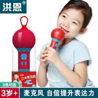 洪恩 儿童玩具 麦克风全民K歌蓝牙传输app资源 红色 新品包邮