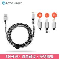 pivoful浦诺菲PUC-23编织苹果数据线 2m长线加粗充电线8pin 黑+白色