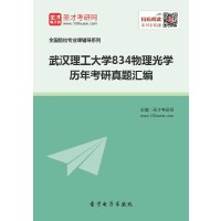 武汉理工大学834物理光学历年考研真题汇编.