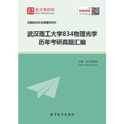 武汉理工大学834物理光学历年考研真题汇编. 教育软件 正版售后 非纸质版