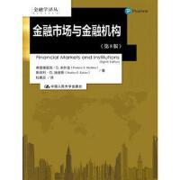 [二手旧书95成新] 金融市场与金融机构(第8版)(金融学译丛) 9787300247311