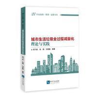 城市生活垃圾全过程减量化的理论与实践:行业战略.管理.运营书系 9787513051361 周飞跃 知识产权出版社