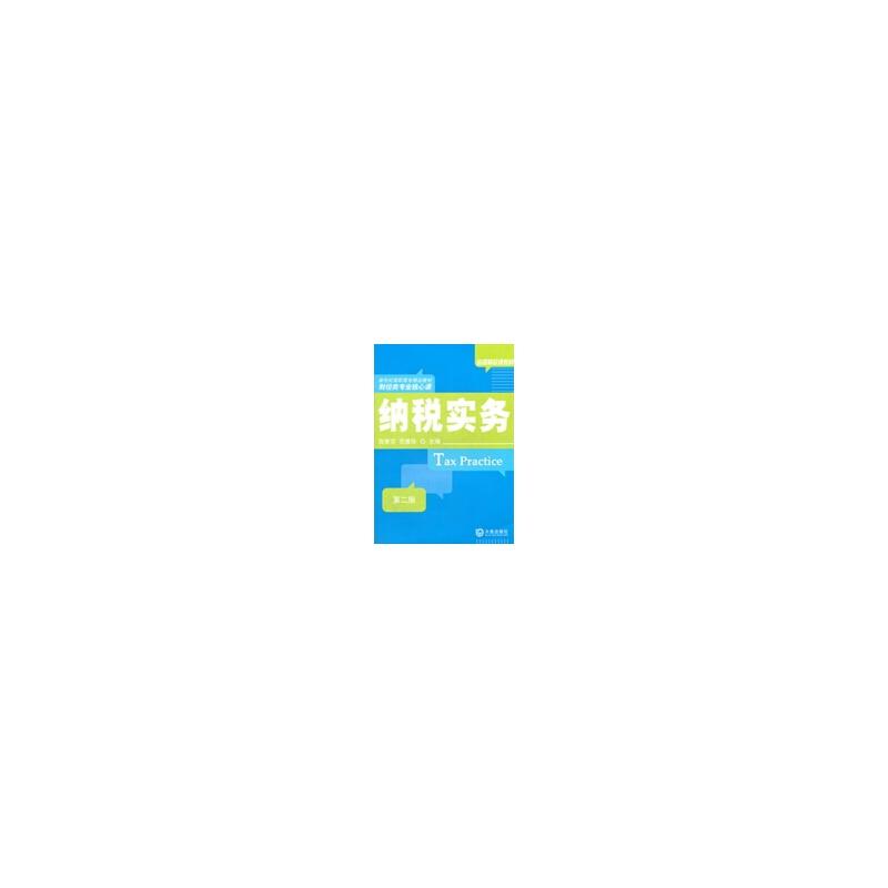 【旧书二手书8成新】纳税实务第二版第2版 高素芬 范雅玲 大连出版社 9787550502468 旧书,6-9成新,无光盘,笔记或多或少,不影响使用。辉煌正版二手书。