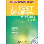 J TEST实用日本语检定考试2012年真题集--E-F级 日本语检定协会J.TEST事务局著 北京语言大学出版社