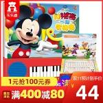乐乐趣会发声的书籍迪士尼和米奇一起学钢琴3-4-5-6岁低幼婴儿童宝宝点读有声读物米亲子互动玩具音乐艺术启蒙早教认知米