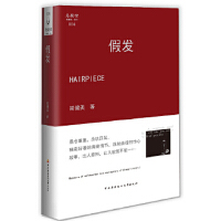 【新书店正版】假发,梁健美,国家开放大学出版社9787304056841