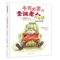【正版全新直发】千万不要给圣诞老人打电话 [法] 西尔维・米什兰 上海文化出版社9787553517995