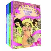 每个女孩都是天使(套装共4册)