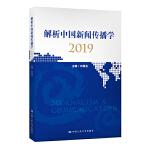 解析中国新闻传播学2019