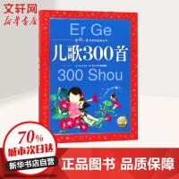 儿歌300首(NEW)(注音)/中国儿童共享的经典丛书