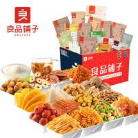 良品铺子 零食大礼包1439g*1份 18袋装零食大礼包休闲小食品散装一箱