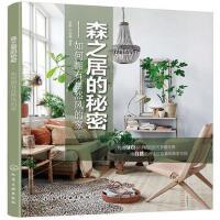 森之居的秘密如何拥有自然风的家 家居装修设计方法技巧教程书籍 家装风格设计效果图 室内装饰装修设计书籍