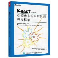 正版 React引领未来的用户界面开发框架 第2版 react教程书 web前端开发教程 react程序设计教材 计算
