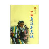 【旧书二手书9成新】单册售价 中国乌孜别克族 米娜瓦尔・艾比布拉・努尔,杨宏峰 9787227053422