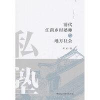 清代江南乡村塾师与地方社会