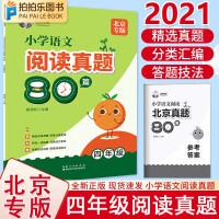 小学语文阅读真题80篇四年级阅读理解真题训练 12021秋北京专版