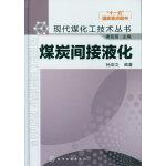 现代煤化工技术丛书--煤炭间接液化
