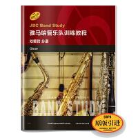 雅马哈管乐队训练教程--双簧管 分谱 日本雅马哈管乐队训练教程 原版引进图书