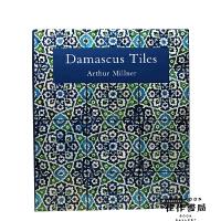 Damascus Tiles: Mamluk and Ottoman Architectural Ceramics from Syria大马士革瓷砖:叙利亚的马穆鲁克和奥斯曼建筑陶瓷