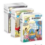 现货 全18册 杰米历险记(8海盗的宝藏典藏版)+天堂岛+儿童乐园等少儿卡通故事书 漫画绘本与图画书 儿童冒险 正版畅