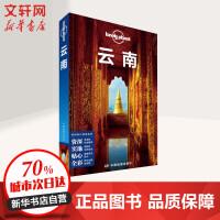 云南(第3版)/孤独星球LONELYPLANET中国旅行指南系列 中国地图出版社
