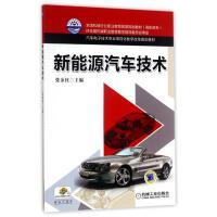 新能源汽车技术/张金柱/全国机械行业职业教育优质规划教材 编者:张金柱