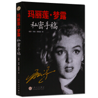 玛丽莲 梦露秘密手稿 百花文艺出版社