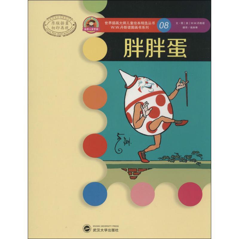 胖胖蛋(原版插画) (08) 武汉大学出版社 【文轩正版图书】