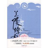 【旧书二手书8新正版】兰陵缭乱3 Vivibear 9787505419605 朝华出版社