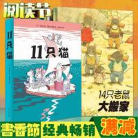 11只猫全6册14只老鼠全12册合集共18册超人气趣味生活 贝贝熊 14只老鼠 奇先生妙小姐 小兔汤姆 恐龙大陆系列