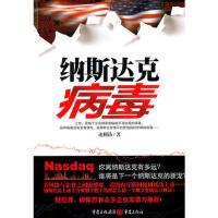 【旧书二手书8新正版】纳斯达克病毒 迷糊汤 9787229037512 重庆出版社