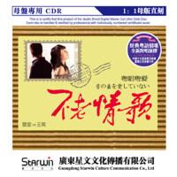 正版王闻曼里不老情歌无损1:1母盘直刻原声音发烧碟汽车载CD唱片