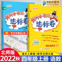 黄冈小状元达标卷四年级上语文人教版数学北师大版 2021秋四年级上册试卷
