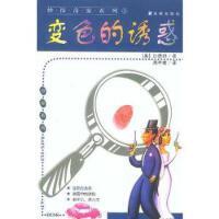 【二手书9成新】妙探奇案系列-变色的诱惑 加德纳;周辛南 海南出版社 9787806173169