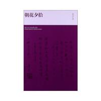 现代文学经典文库 朝花夕拾 鲁迅著 长江文艺出版社