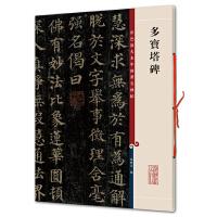 多宝塔碑(彩色放大本中国著名碑帖・第一集)