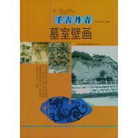 【按需印刷】―千古丹青――墓室壁画
