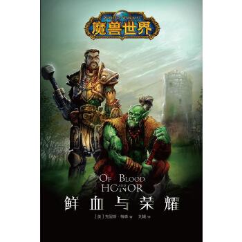 魔兽世界:鲜血与荣耀(pdf+txt+epub+azw3+mobi电子书在线阅读下载)