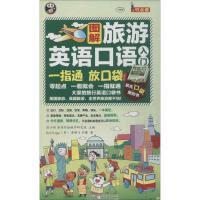 图解旅游英语口语入门:大家的旅行英语口袋书 Ben Riggs