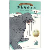 海象与紫罗兰 江苏凤凰少年儿童出版社