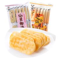 旺旺仙贝物语/芝士仙贝70g 牛奶香味烘焙米果饼 香甜丝滑膨化零食