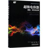 超级电容器 机械工业出版社