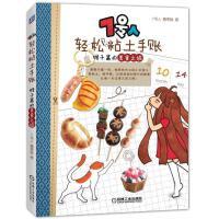 7号人轻松粘土手账:猴子酱的美食之旅 糖果猴 粘土制作教程 超轻树脂黏土制作大全教程书 黏土食物手办diy手工入门书籍