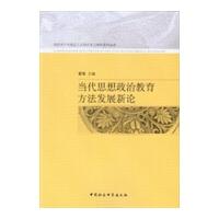 【旧书二手书8成新】当代思想政治教育方法发展新论 董娅 中国社会科学出版社 97875161086