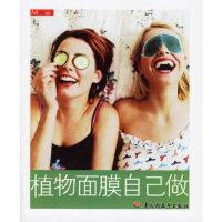 【旧书二手书9成新】单册售价 植物面膜自己做 华文图景 企划 9787501956401