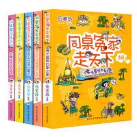 伍美珍的书同桌冤家走天下全套5册校园系列小说 阳光姐姐的书小学生6-9-12周岁四五六年级课外阅读书籍 儿童文学故事书