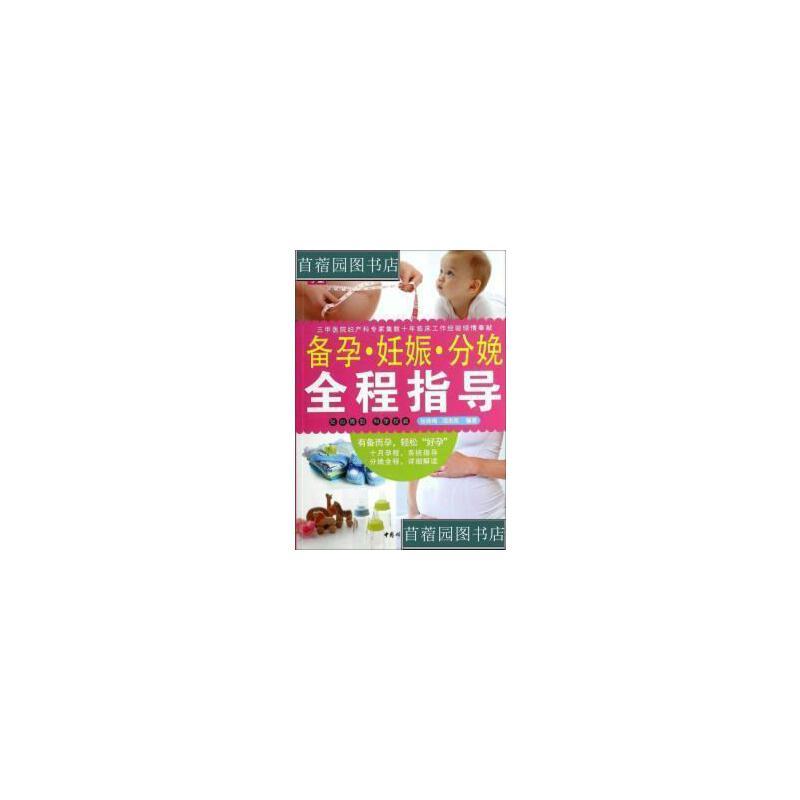 【旧书二手书9成新】备孕·妊娠·分娩:全程指导 /张咏梅、闫志凤 中国妇女出版社9787512707