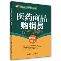 医药商品购销员(四级)第2版――1+X职业技术・职业资格培训教材