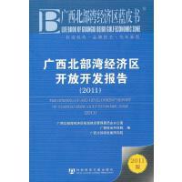 2011-广西北部湾经济区开放开发报告-广西北部湾经济区蓝皮书-2011版